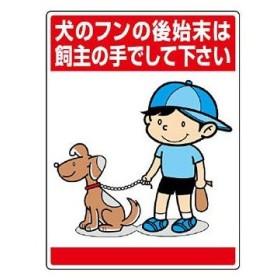 環境美化標識(エコユニボード) ユニット 837-15 犬のフンの後始末は、飼主