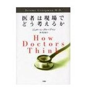 【ゆうメール利用不可】医者は現場でどう考えるか / 原タイトル:HOW DOCTORS THINK/ジェローム・グループマン/著 美沢惠子/訳(単行本・ム