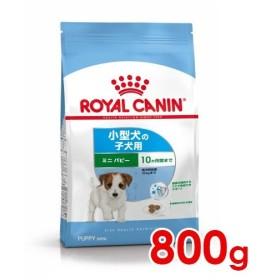 ロイヤルカナン ROYALCANIN 犬フード ミニパピー 800g