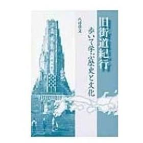 旧街道紀行 歩いて学ぶ歴史と文化 / 八尋章文  〔本〕