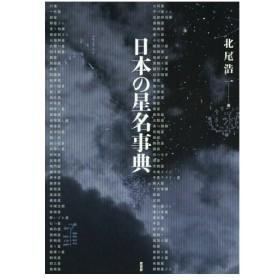 【ゆうメール利用不可】日本の星名事典/北尾浩一/著
