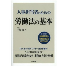 【送料無料選択可】人事担当者のための労働法の基本/千葉博/著(単行本・ムック)