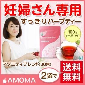 オーガニック妊婦ハーブティー AMOMA(アモーマ)マタニティブレンド 2袋で送料無料 妊婦 お茶 妊婦 ノンカフェイン オーガニック 妊娠 妊娠中 ハーブティ
