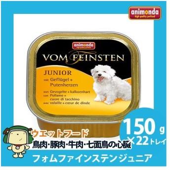 アニモンダ 犬用 フォムファインステン ジュニア 鳥肉・豚肉・牛肉・七面鳥の心臓 150g×22 1ケース