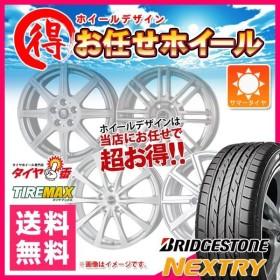 サマータイヤ 205/55R16 91V ブリヂストン ネクストリー デザインお任せホイール 6.5-16