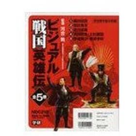 【ゆうメール利用不可】ビジュアル戦国英雄伝 5巻セット/河合敦(児童書)