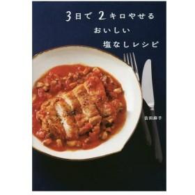 3日で2キロやせるおいしい塩なしレシピ/吉田麻子/著