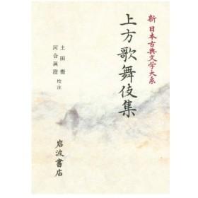新日本古典文学大系 95
