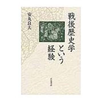 戦後歴史学という経験 / 安丸良夫  〔本〕
