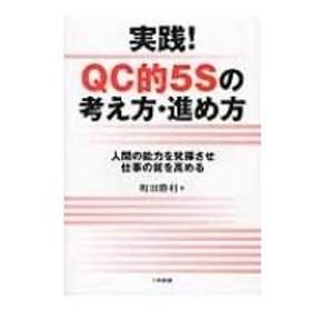 実践!QC的5Sの考え方・進め方 人間の能力を発揮させ仕事の質を高める / 町田勝利  〔本〕
