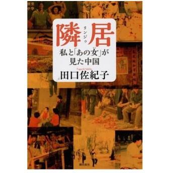 隣居(リンジゥ) 私と「あの女」が見た中国/田口佐紀子/著
