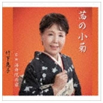 竹下恵子 / 茜の小菊 [CD]