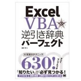 Excel VBA逆引き辞典パーフェクト / 田中亨 (書籍)  〔本〕