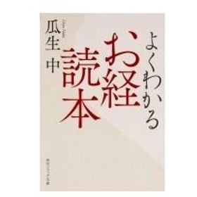 よくわかるお経読本 角川ソフィア文庫 / 瓜生中  〔文庫〕