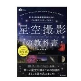 星空撮影の教科書 星・月・夜の風景写真の撮り方が、これ1冊でマスターできる! かんたんフォトLife / 中西昭