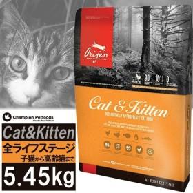 オリジン キャット&キティ 5.45kg(ドライフード/子猫用(キトン)・成猫用(アダルト)・高齢猫用(シニア)/キャットフード/Orijen/猫用品/送料無料)
