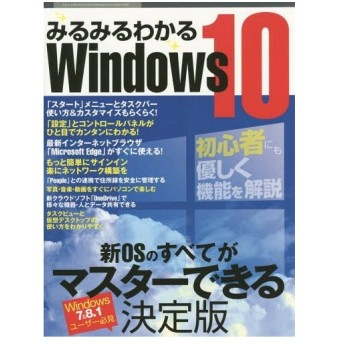 みるみるわかるWindows10 新OSのすべてがマスターできる決定版 (三才ムック)/三才ブックス