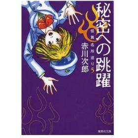 秘密への跳躍 (集英社文庫 あ6-49 怪異名所巡り 5)/赤川次郎/著(文庫)