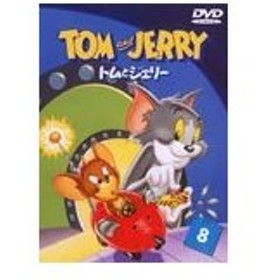 [枚数限定]トムとジェリー VOL.8/アニメーション[DVD]【返品種別A】