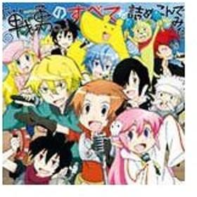 TVアニメ『戦勇。』の全てを詰め込んでみた。/TVサントラ[CD+DVD]【返品種別A】