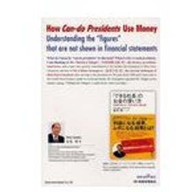 How Can‐do Presidents Use Money Understanding the figures that a