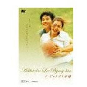 【送料無料選択可】イ・ビョンホン/Addicted to Lee Byung-hun 〜イ・ビョンホン中毒〜 [廉価版]