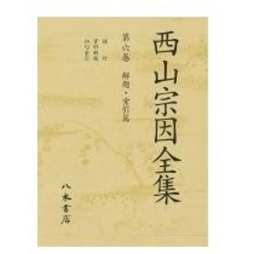 西山宗因全集 第6巻 解題・索引篇 / 尾形仂  〔全集・双書〕