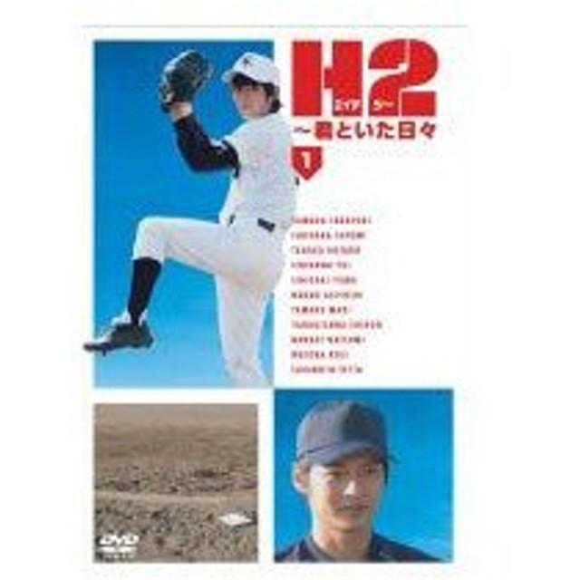 H2〜君といた日々 第1巻 [DVD]