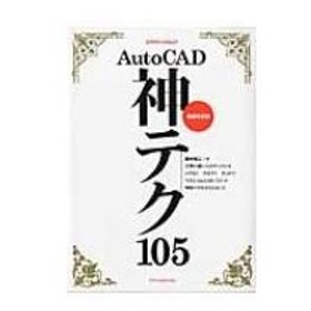 AutoCAD 神テク105 増補改訂版 エクスナレッジムック / 鈴木裕二  〔ムック〕