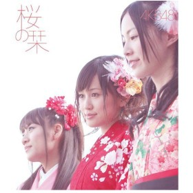 AKB48/桜の栞 [CD+DVD/Type B]