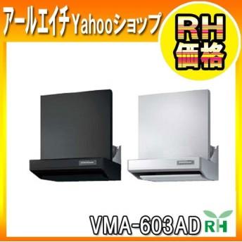 タカラスタンダード レンジフード VMA-603AD シロッコファン ブース型 VMA-602ADの後継品