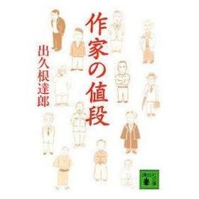 作家の値段 (講談社文庫)/出久根達郎(文庫)