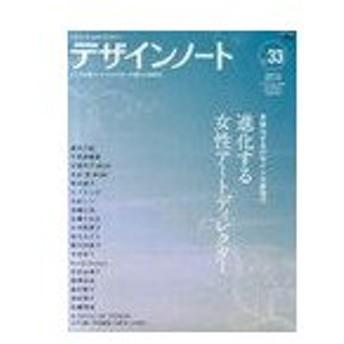 デザインノート  33 SEIBUNDO MOOK/誠文堂新光社(単行本・ムック)