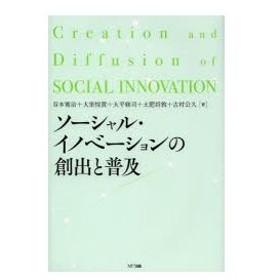 ソーシャル・イノベーションの創出と普及