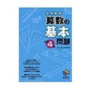 中学受験算数の基本問題 小学4年 / 日能研教務部  〔本〕