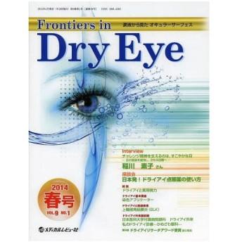 Frontiers in Dry Eye 涙液から見たオキュラーサーフェス Vol.9No.1(2014.春号)/メディカルレビュー