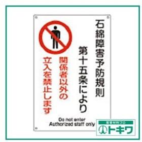 緑十字 アスベスト(石綿)関係標識 石綿障害予防規則・立入を禁止 450×300 033025 ( 033025 )