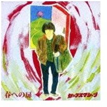 春への扉/セックスマシーン[CD]【返品種別A】