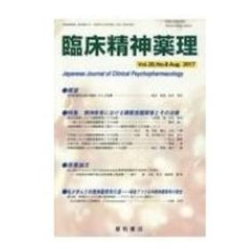 臨床精神薬理 Vol.20 No.8 / 書籍  〔本〕