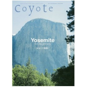 Coyote MAGAZINE FOR NEW TRAVELERS No.56(2015Summer/Autumn)/スイッチ・パブ