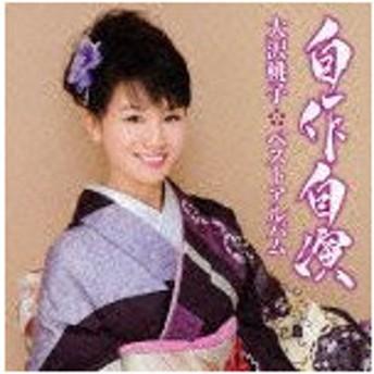 自作自演〜大沢桃子 ベストアルバム〜/大沢桃子[CD]【返品種別A】