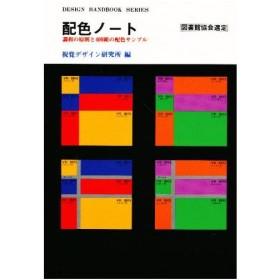 配色ノート 調和の原則と400組の配色サンプル
