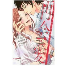 再会愛 カラダがあなたを覚えてる (ぶんか社コミックス Sgirl Selection Kindan Lovers)/アンソロジー(コミックス)