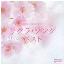 オルゴール・セレクション サクラ・ソング ベスト/オルゴール[CD]【返品種別A】