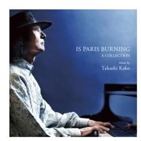 加古隆 カコタカシ / パリは燃えているか -集成- 国内盤 〔CD〕