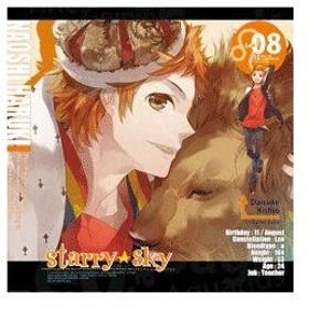 岸尾だいすけ/星座彼氏シリーズ Vol.8「Starry☆Sky〜Leo〜」