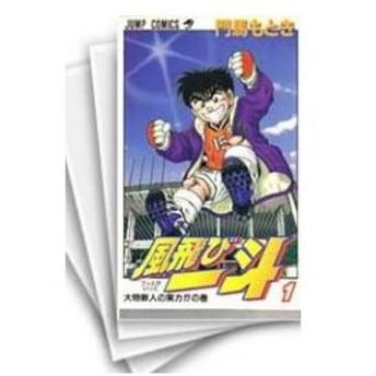 【中古】風飛び一斗 (1-26巻 全巻) 全巻セット コンディション(可)