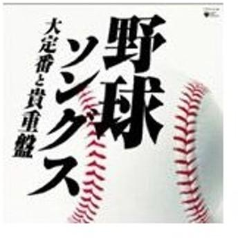 野球ソングス/オムニバス[CD]【返品種別A】