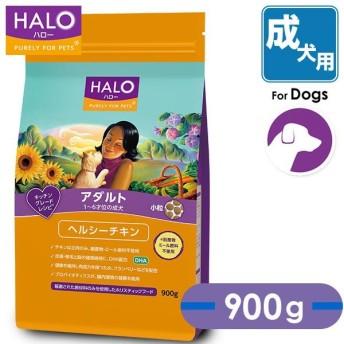 HALO ハロー ドッグフード アダルト 小粒 ヘルシーチキン 900g (ドライフード/成犬用・アダルト/ペットフード/ドックフード)