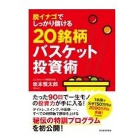 脱イナゴでしっかり儲ける20銘柄バスケット投資術 / 坂本慎太郎 (Book)  〔本〕